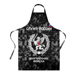 Фартук кулинарный ВВ: Служу России цвета 3D — фото 1
