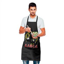 Фартук кулинарный АлисА: Коловрат цвета 3D — фото 2