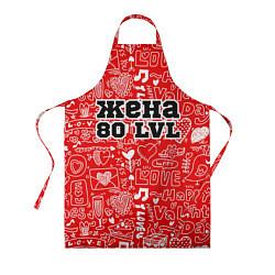 Фартук кулинарный Жена 80 lvl цвета 3D — фото 1