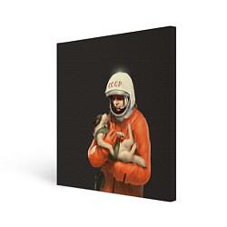 Холст квадратный Гагарин с лайкой цвета 3D-принт — фото 1