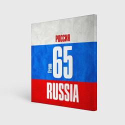 Холст квадратный Russia: from 65 цвета 3D-принт — фото 1