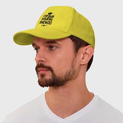 Бейсболка Гордый владелец Daewoo цвета желтый — фото 1