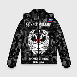 Куртка зимняя для мальчика Служу России: инженерные войска цвета 3D-черный — фото 1