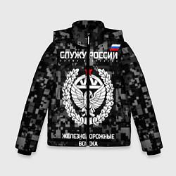 Куртка зимняя для мальчика Служу России: железнодорожные войска цвета 3D-черный — фото 1