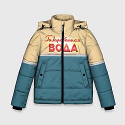 Куртка зимняя для мальчика Газированная вода цвета 3D-черный — фото 1