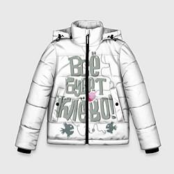 Куртка зимняя для мальчика Все будет клево! цвета 3D-черный — фото 1