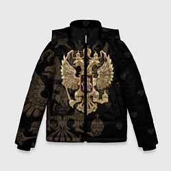 Куртка зимняя для мальчика Золотой Герб России цвета 3D-черный — фото 1