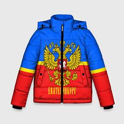 Куртка зимняя для мальчика Екатеринбург: Россия цвета 3D-черный — фото 1