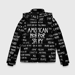 Куртка зимняя для мальчика AHS: Go Away цвета 3D-черный — фото 1