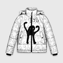 Куртка зимняя для мальчика ЪУЪ СЪУКА цвета 3D-черный — фото 1