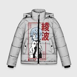 Куртка зимняя для мальчика Рэй Аянами цвета 3D-черный — фото 1