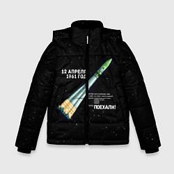 Куртка зимняя для мальчика Восткок-1 Поехали! цвета 3D-черный — фото 1