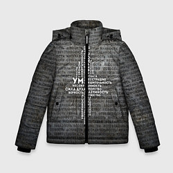 Детская зимняя куртка для мальчика с принтом Облако тегов: черный, цвет: 3D-черный, артикул: 10081278806063 — фото 1