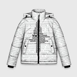 Куртка зимняя для мальчика Облако тегов: белый цвета 3D-черный — фото 1