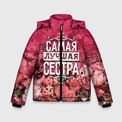 Куртка зимняя для мальчика Лучшая сестра цвета 3D-черный — фото 1