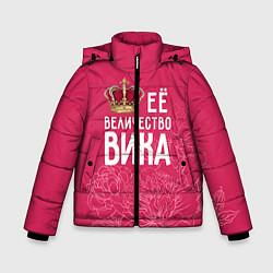 Куртка зимняя для мальчика Её величество Вика цвета 3D-черный — фото 1