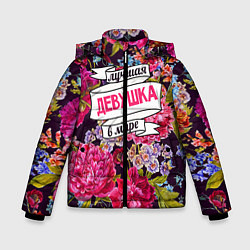 Куртка зимняя для мальчика Лучшая в мире девушка цвета 3D-черный — фото 1