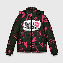 Куртка зимняя для мальчика Банда невесты цвета 3D-черный — фото 1