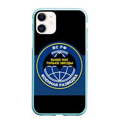 Чехол iPhone 11 матовый ВС РФ: Военная разведка цвета 3D-мятный — фото 1