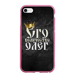Чехол iPhone 6/6S Plus матовый Его величество Олег цвета 3D-малиновый — фото 1