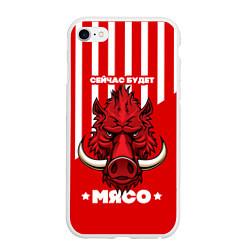 Чехол iPhone 6/6S Plus матовый Сейчас будет мясо цвета 3D-белый — фото 1