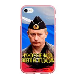 Чехол iPhone 6/6S Plus матовый Путин: чужого не надо цвета 3D-баблгам — фото 1