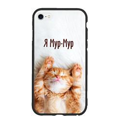 Чехол iPhone 6/6S Plus матовый Я мур мур цвета 3D-черный — фото 1