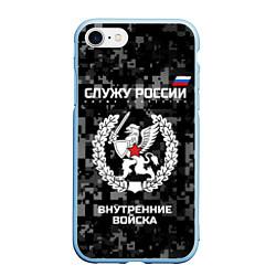 Чехол iPhone 7/8 матовый ВВ: Служу России цвета 3D-голубой — фото 1