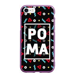 Чехол iPhone 7/8 матовый Рома цвета 3D-фиолетовый — фото 1