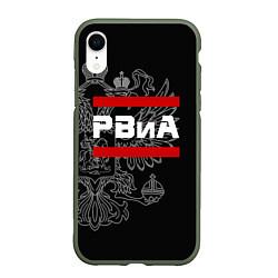 Чехол iPhone XR матовый РВиА: герб РФ цвета 3D-темно-зеленый — фото 1