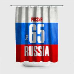 Шторка для душа Russia: from 65 цвета 3D-принт — фото 1
