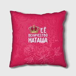 Подушка квадратная Её величество Наташа цвета 3D-принт — фото 1