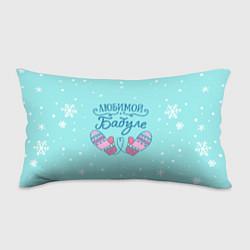 Подушка-антистресс Любимой бабуле цвета 3D-принт — фото 1
