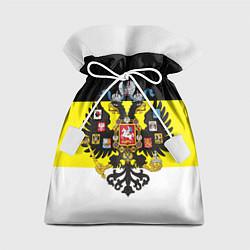 Подарочный мешок Имперский Флаг