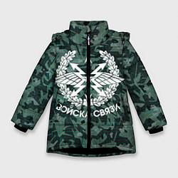 Куртка зимняя для девочки Войска связи. Камуфляж цвета 3D-черный — фото 1