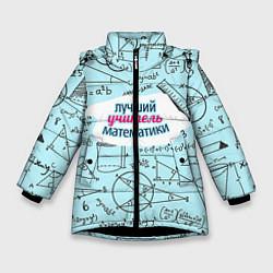 Куртка зимняя для девочки Учителю математики цвета 3D-черный — фото 1