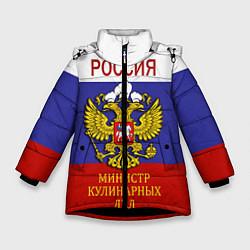 Куртка зимняя для девочки Повар 5 цвета 3D-черный — фото 1