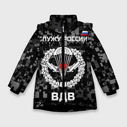 Куртка зимняя для девочки Служу России, ВДВ цвета 3D-черный — фото 1