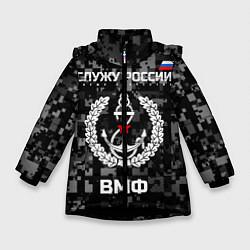 Куртка зимняя для девочки ВМФ: Служу России цвета 3D-черный — фото 1