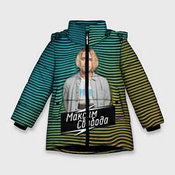 Куртка зимняя для девочки Максим Свобода цвета 3D-черный — фото 1