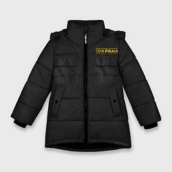 Куртка зимняя для девочки Настоящий охраник цвета 3D-черный — фото 1