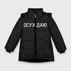 Куртка зимняя для девочки Осуждаю цвета 3D-черный — фото 1
