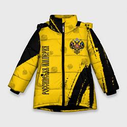Куртка зимняя для девочки РОССИЙСКАЯ ИМПЕРИЯ цвета 3D-черный — фото 1