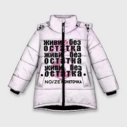 Куртка зимняя для девочки Живи без остатка цвета 3D-черный — фото 1