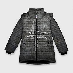 Детская зимняя куртка для девочки с принтом Облако тегов: черный, цвет: 3D-черный, артикул: 10081278806065 — фото 1