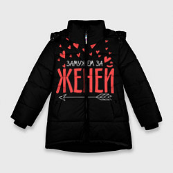Детская зимняя куртка для девочки с принтом Муж Женя, цвет: 3D-черный, артикул: 10083288806065 — фото 1
