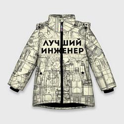 Куртка зимняя для девочки Лучший инженер цвета 3D-черный — фото 1