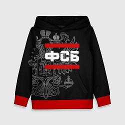 Толстовка-худи детская ФСБ: герб РФ цвета 3D-красный — фото 1