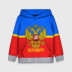 Толстовка-худи детская Екатеринбург: Россия цвета 3D-меланж — фото 1