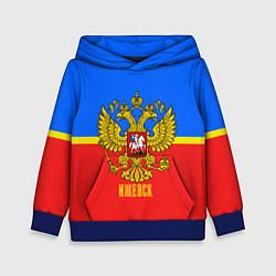 Толстовка-худи детская Ижевск: Россия цвета 3D-синий — фото 1
